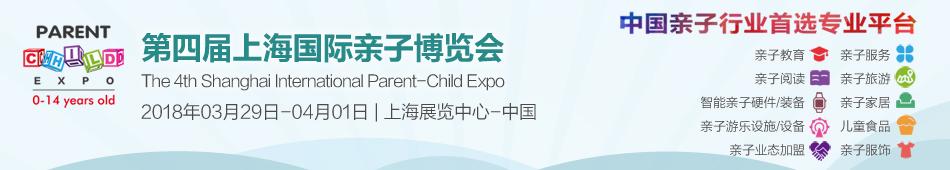 第四届上海国际亲子博览会