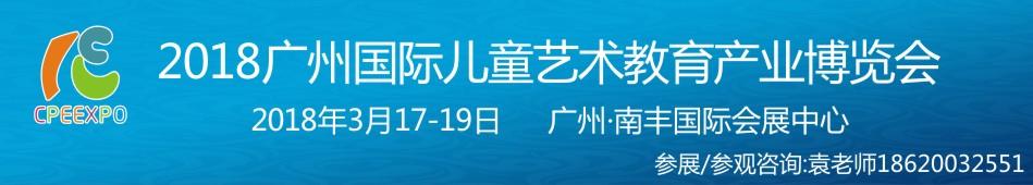 2018广州国际儿童艺术教育产业博览会