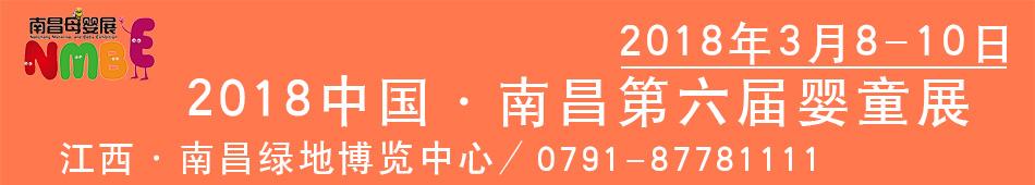 2018中国南昌第六届孕婴童产业博览会