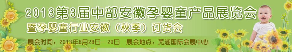 2013第3届中部安徽孕婴童产品展览会暨孕婴童行业安徽(秋季)订货会