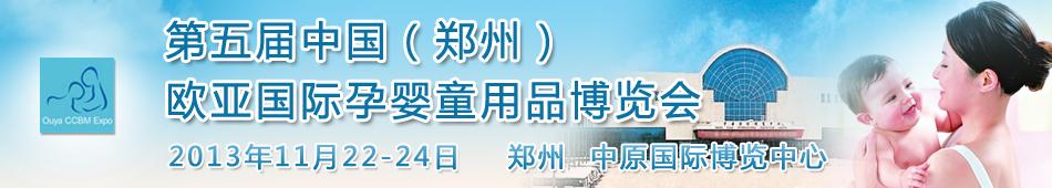 第五届中国(郑州)欧亚国际孕婴童产品博览会
