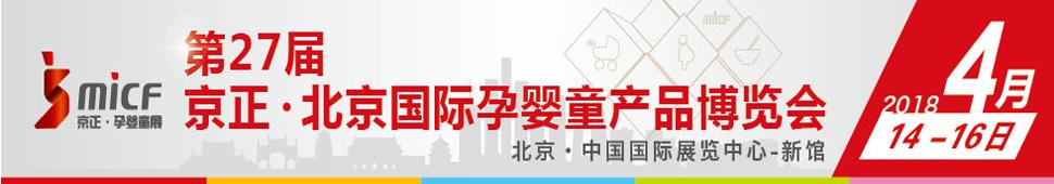 第27届京正北京国际孕婴童产品博览会