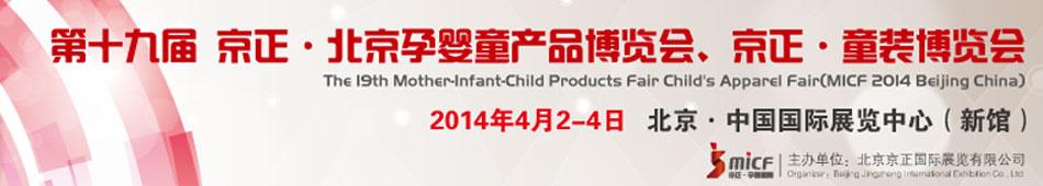 第十九届京正・北京孕婴童产品博览会、京正・童装博览会