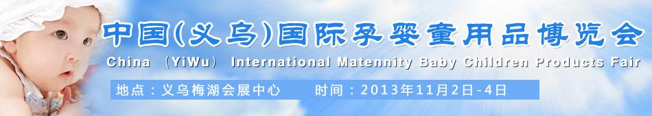 中国(义乌)国际孕婴童用品博览会