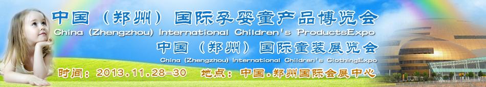 中国(郑州)国际孕婴童产品博览会暨(郑州)国际童装展览会