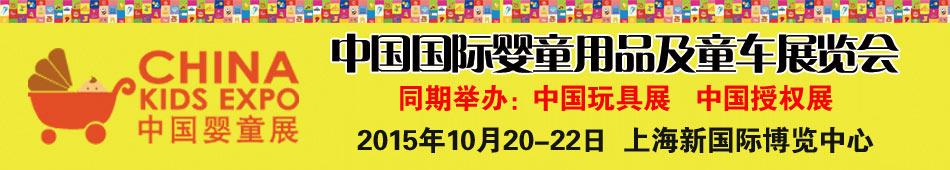中国国际婴童用品及童车展览会