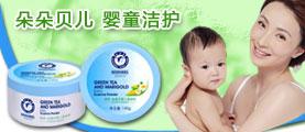 广州市朵朵贝儿妇婴用品有限公司