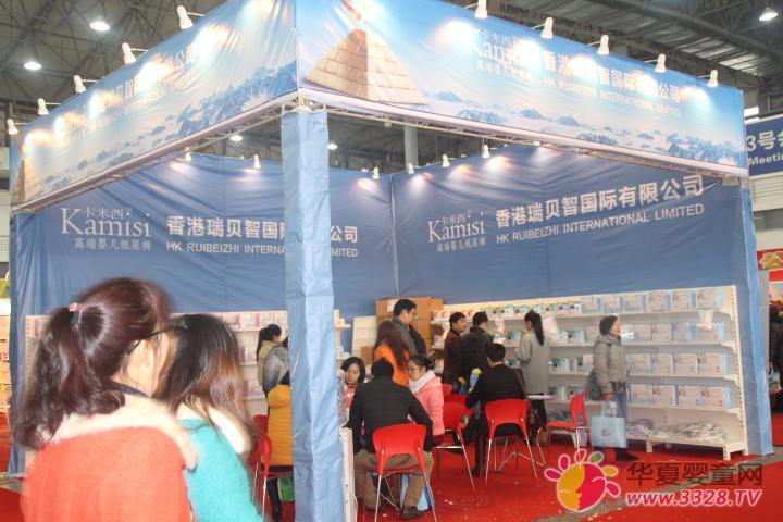 香港瑞贝智国际有限公司参展
