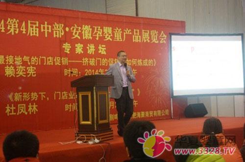 第4届安徽孕婴童产品展览会精彩集锦