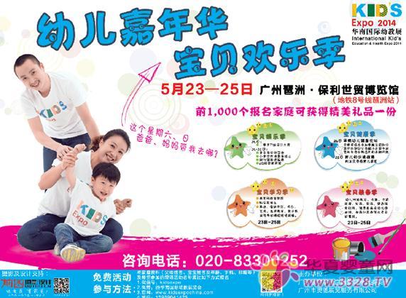 幼儿嘉年华、宝贝欢乐季--2014华南幼教展亲子活动日